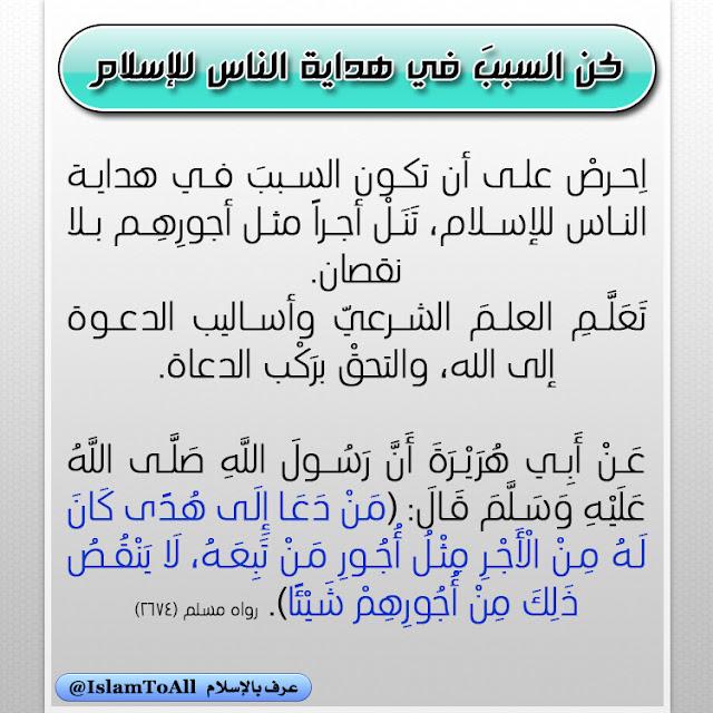 تصميم، هداية، للإسلام، دعوة