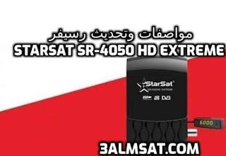 مواصفات وسعر و تحديث رسيفر StarSat SR-4050 HD EXTREME