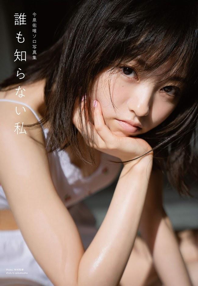 [Photobook] Yui Imaizumi 今泉佑唯 1st Photobook & No one knows me 誰も知らない私 (2018-10-03) photobook 05280