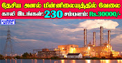NTPC Recruitment 2021 230 Experienced Assistant Engineer Posts