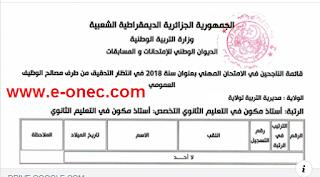 نتائج الامتحان المهني استاذ رئيسي و استاذ مكون 2019 ولاية الشلف