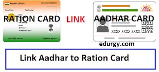 Link Aadhaar to Ration Card through online mode