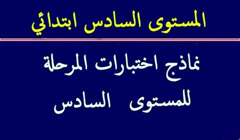 نموذج اختبار المرحلة الرابعة للمستوى السادس لوحدة اللغة العربية