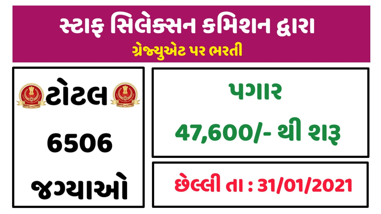 SSC CGL Recruitment Notification for 6506 Vacancies Apply Online 2021