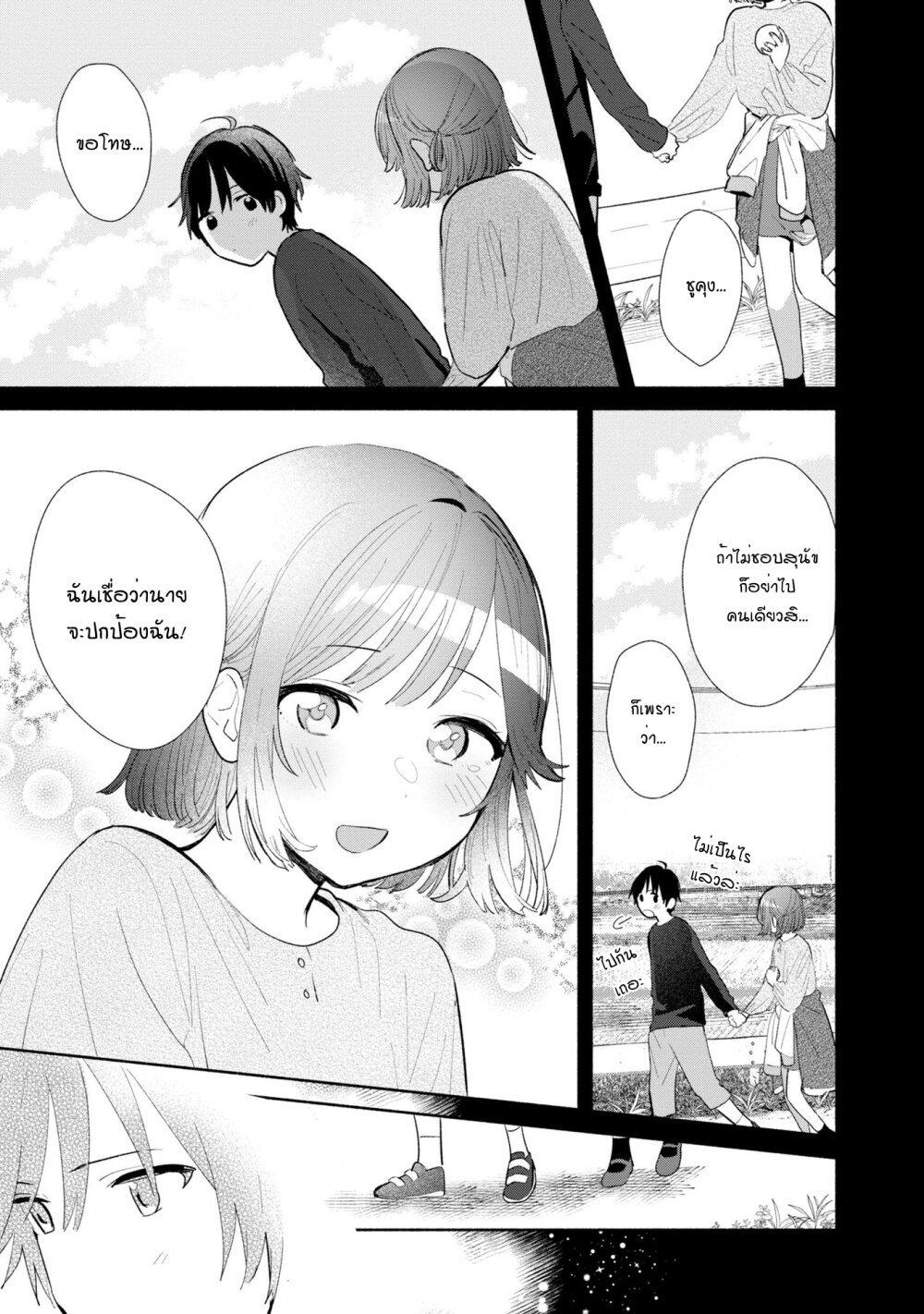 อ่านการ์ตูน Tell Me How to Forget About You ตอนที่ 3 หน้าที่ 14