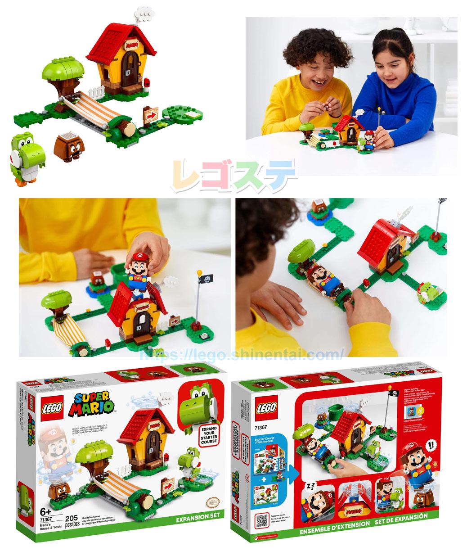 71367 ヨッシーとマリオハウス:Mario's House and Yoshi