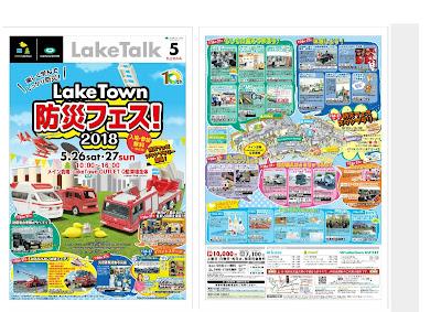 LakeTalk  防災フェス