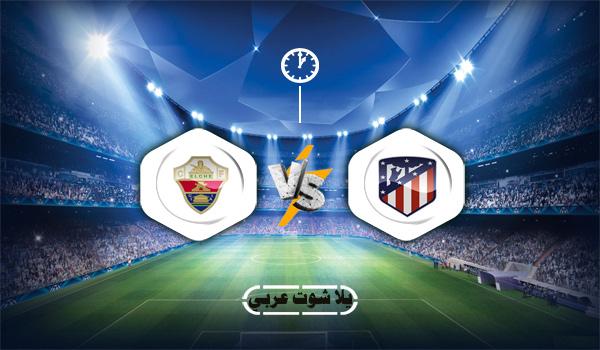 مباراة  اتلتيكو مدريد وألتشي اليوم