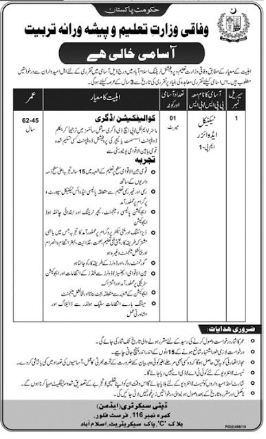 Advertisement for Ministry of Federal Education Jobs