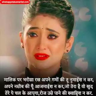 bharosa todne wali shayari image