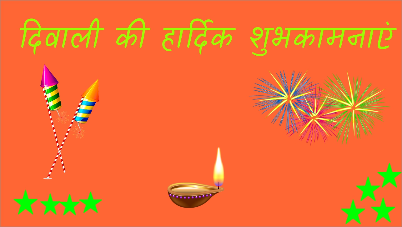 Best Happy Diwali 2018 Wishes In Hindi Happy Diwali Wishes In Hindi