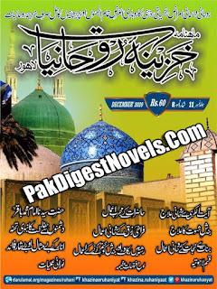 Khazina-E-Ruhaniyaat December 2020 Pdf Download