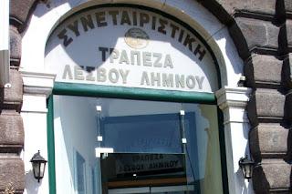 Στις 14 Δεκεμβρίου συνεχίζεται η δίκη 12 στελεχών της Συνεταιριστικής Τράπεζας Λέσβου-Λήμνου