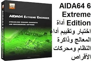 AIDA64 6 Extreme Edition أداة اختبار وتقييم أداء المعالج وذاكرة النظام ومحركات الأقراص