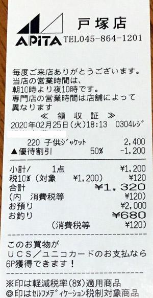 アピタ 戸塚店 2020/2/25 のレシート