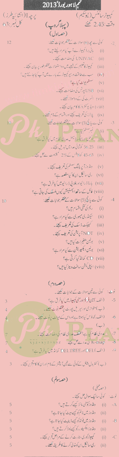 Past Papers of 9th Class Lahore Board 2013 Computer Science