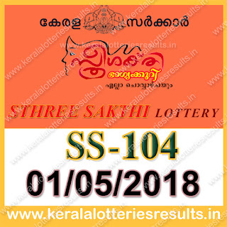 "keralalotteriesresults.in, ""kerala lottery result 1.5.2018 sthree sakthi SS 104"" 01 May 2018 Result, kerala lottery, kl result,  yesterday lottery results, lotteries results, keralalotteries, kerala lottery, keralalotteryresult, kerala lottery result, kerala lottery result live, kerala lottery today, kerala lottery result today, kerala lottery results today, today kerala lottery result, 01 05 2018, 01.05.2018, kerala lottery result 01-05-2018, sthree sakthi lottery results, kerala lottery result today sthree sakthi, sthree sakthi lottery result, kerala lottery result sthree sakthi today, kerala lottery sthree sakthi today result, sthree sakthi kerala lottery result, sthree sakthi lottery SS 104 results 1-5-2018, sthree sakthi lottery ss 104, live sthree sakthi lottery ss-104, sthree sakthi lottery, 1/5/2018 kerala lottery today result sthree sakthi, 01/05/2018 sthree sakthi lottery SS-104, today sthree sakthi lottery result, sthree sakthi lottery today result, sthree sakthi lottery results today, today kerala lottery result sthree sakthi, kerala lottery results today sthree sakthi, sthree sakthi lottery today, today lottery result sthree sakthi, sthree sakthi lottery result today, kerala lottery result live, kerala lottery bumper result, kerala lottery result yesterday, kerala lottery result today, kerala online lottery results, kerala lottery draw, kerala lottery results, kerala state lottery today, kerala lottare, kerala lottery result, lottery today, kerala lottery today draw result"