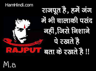 Best Rajput Attitude Status Shayari in Hindi