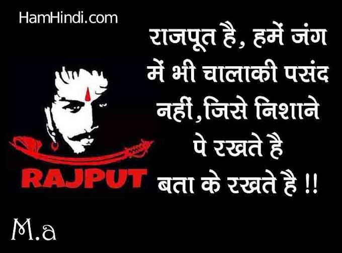 Best Rajputana Attitude Status or Shayari in Hindi 2019