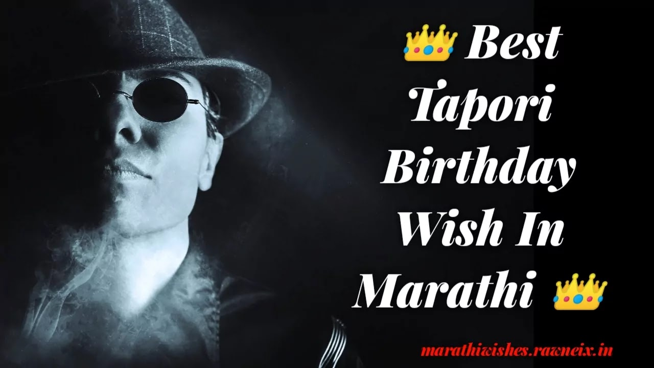 Best Tapori Birthday Wish In Marathi - Birthday Wishes in Marathi