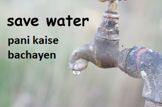 how to save water in hindi, save water
