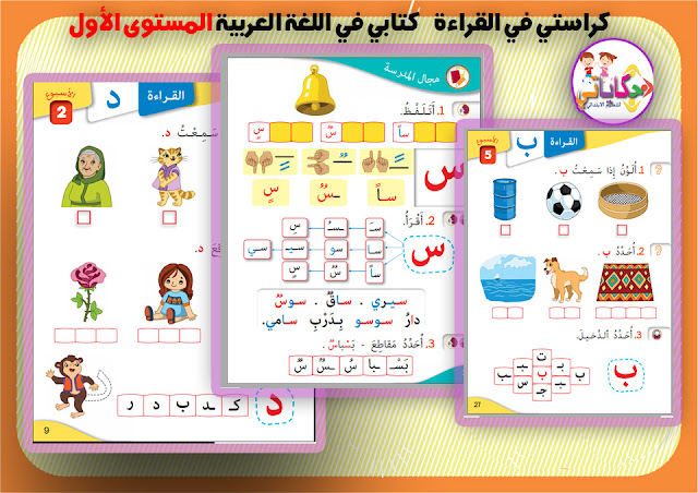كراسة كتابي في اللغة العربية للمستوى الأول