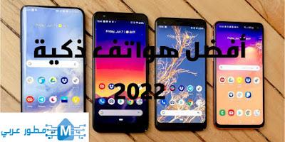 أفضل 5 هواتف ذكية لعام 2022 على الإطلاق - المواصفات وأسعار