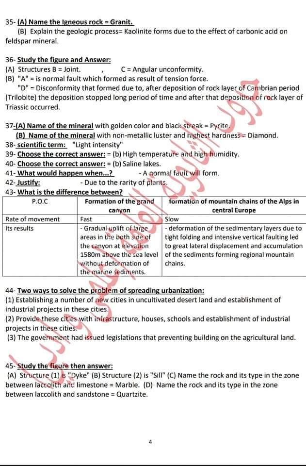 اجابات امتحان الوزارة التجريبى الاول فى الجيولوجيا لغات للصف الثالث الثانوى2020- موقع مدرستى