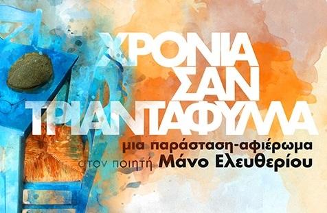 Η παράσταση «Χρόνια σαν Τριαντάφυλλα» που κέρδισε το κοινό παρουσιάζεται στο Άργος