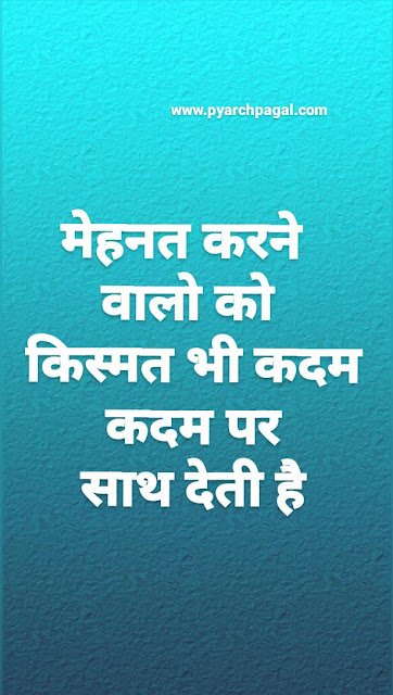 morning thoughts in hindi