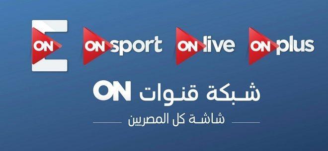 تردد قناة أون سبورت on sport الرياضية على النايل سات 2018 ﺍﻟﻨﺎﻗﻠﺔ مباريات الدوري المصري 1 28/2/2018 - 4:47 ص