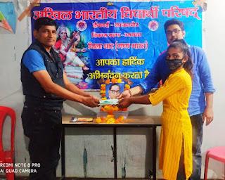अखिल भारतीय विद्यार्थी परिषद ने बाबा साहब आंबेडकर की पुण्यतिथि मनाई