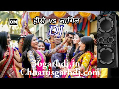 Nagin Dance DJ Dholki Mix Music नागिन डांस