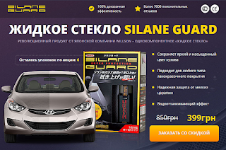 https://qualityby.ru/silane-guard10-lp/?ref=275948&lnk=2057931
