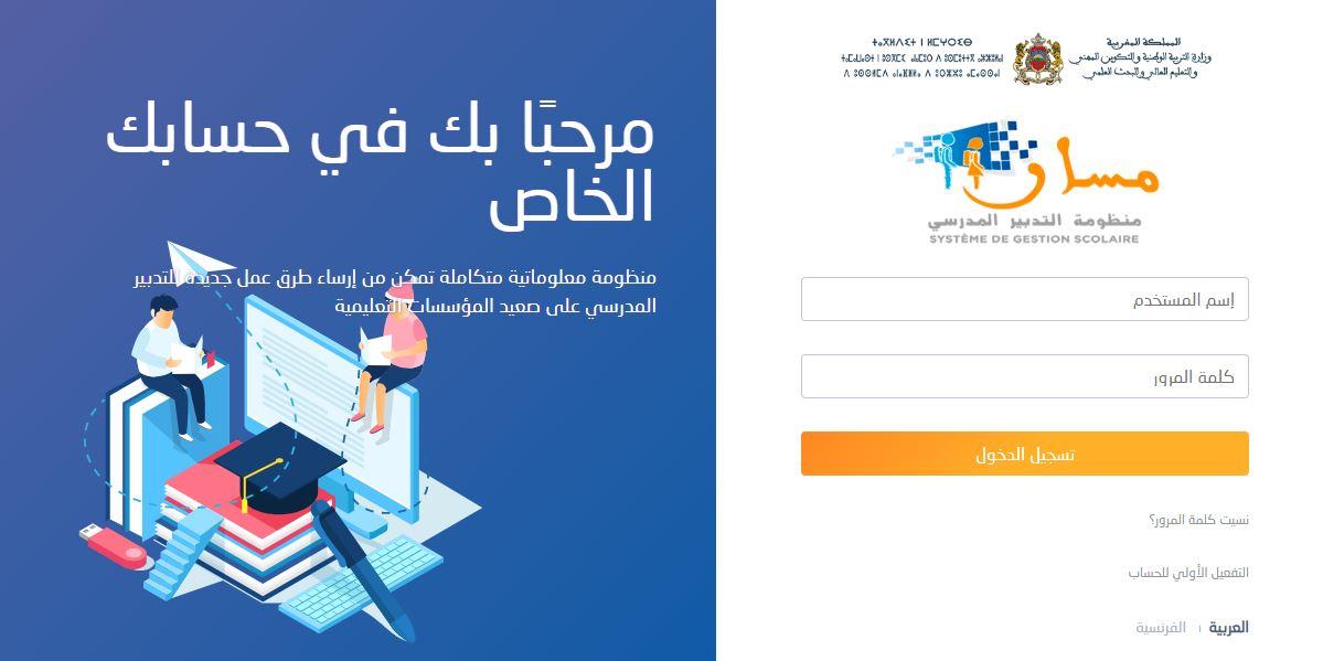 نتائج الإمتحان الوطني الباكالوريا 2021نتائج الإمتحان الوطني الباكالوريا 2021 Résultats BAC 2021 au Maroc