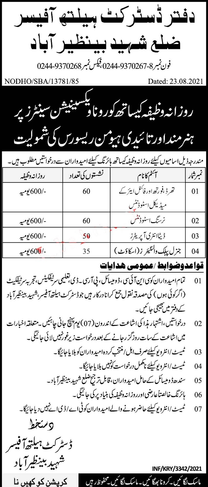 Sindh Government will announced 60000 Latest Jobs in Health department in (H-R )Corona vaccination center Pakistan