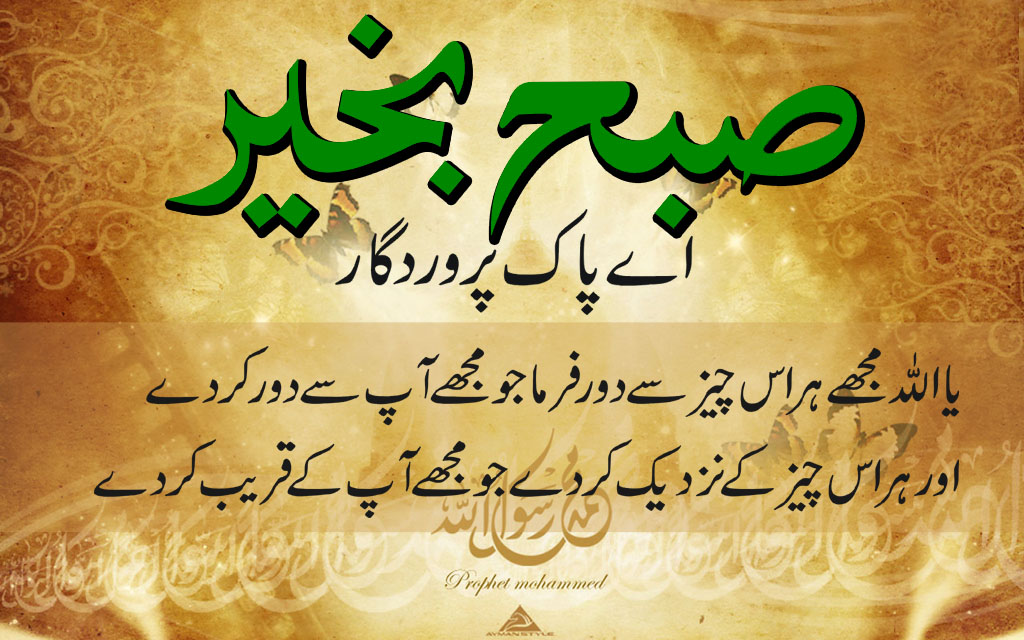 Good Morning Dua Images In Urdu With Text SMS Messages