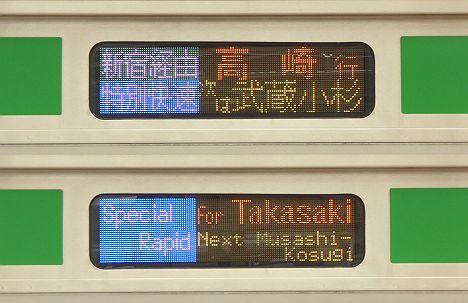 新宿経由 特別快速 高崎 E231系