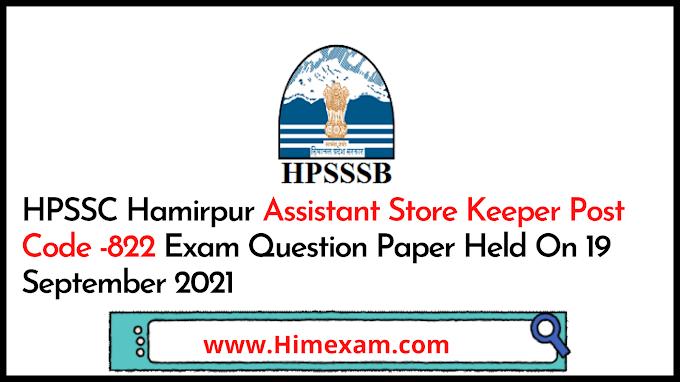 HPSSC  Asstt Store Keeper Post Code -822 Exam Question Paper 2021