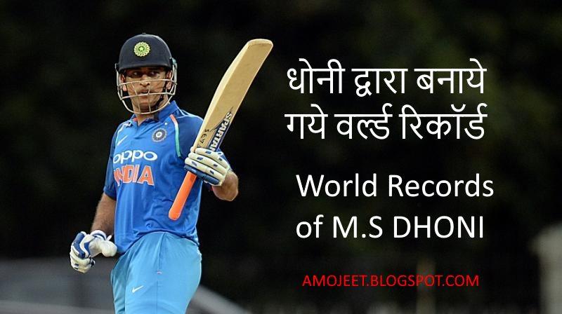 world-records-of-ms-dhoni-in-hindi-dhoni-ke-record