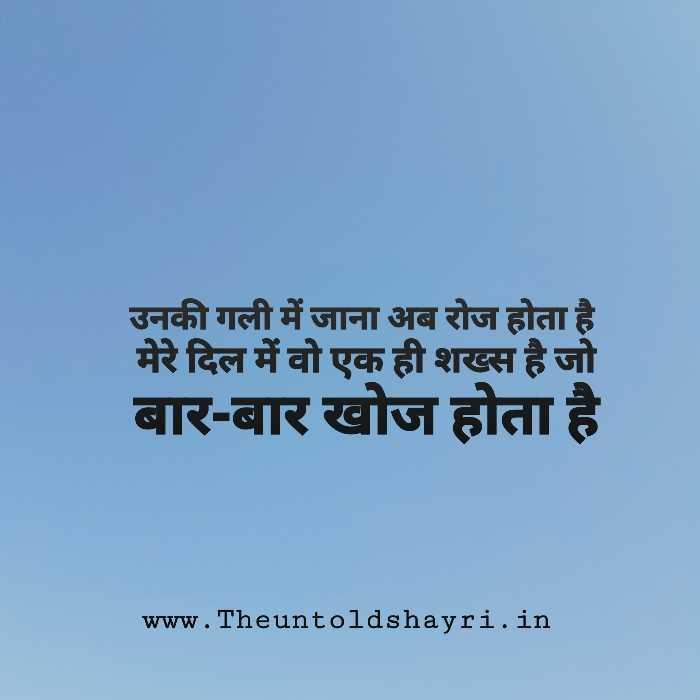 Gaali Wali Shayari, Status Aur Quotes In Hindi