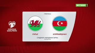 Азербайджан - Уэльс смотреть онлайн бесплатно 16 ноября 2019 Азербайджан - Уэльс прямая трансляция в 20:00 МСК.