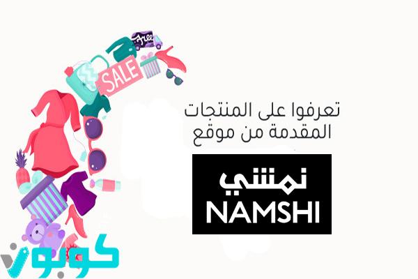 كود خصم نمشي, موقع نمشي, متجر نمشي, namshi, coupon namshi,namshi discount code, متجر نمشي, متجر namshi, كوبون نمشي, تخفيض نمشي