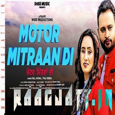 Motor Mitraan Di by Pali Sidhu Ft Gill Kamal lyrics