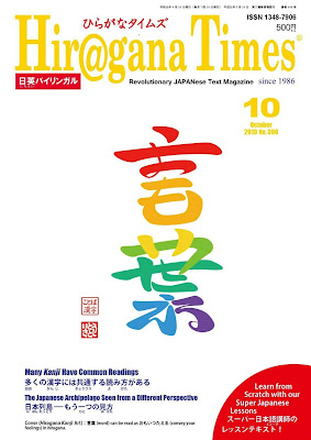 Hiragana Times (ひらがなタイムズ) 2019年10月号 zip online dl and discussion