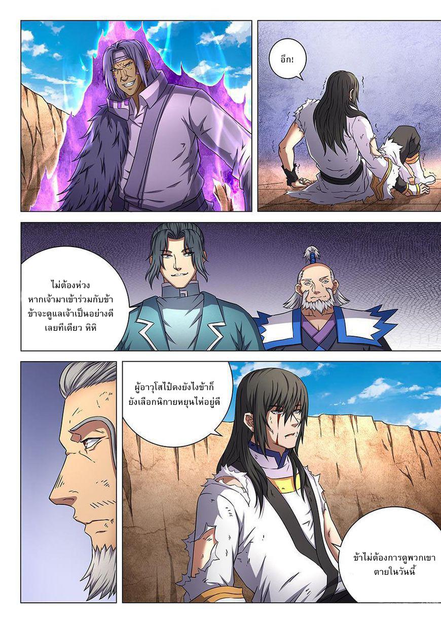 อ่านการ์ตูน God of Martial Arts 132 ภาพที่ 8