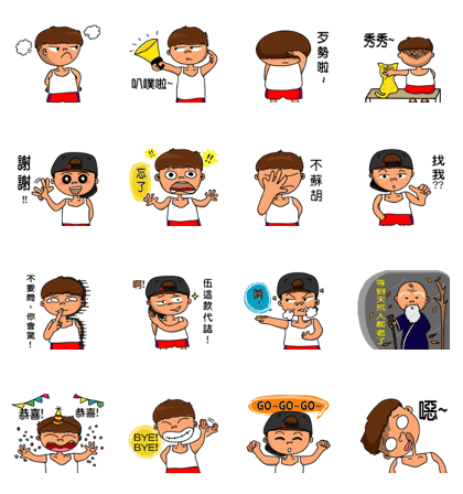 LINE Creators' Stickers - Rude child-Life language part2