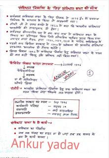 Polity notes pdf free