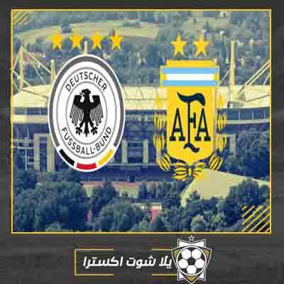 بث مباشر مباراة المانيا والارجنتين اليوم