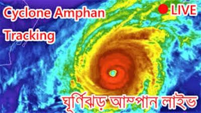 লাইভ | ঘূর্ণিঝড় আম্পান সরাসরি অবস্থান | 10 ফুট জলোচ্ছ্বাসের আশঙ্কা | Cyclone Amphan Live